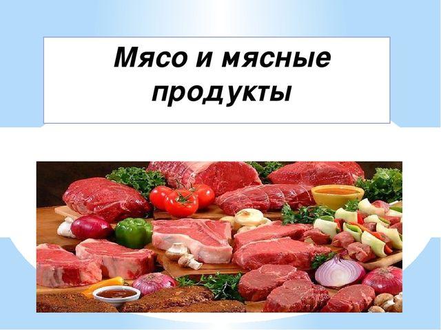 Мясо и мясные продукты доклад 3516