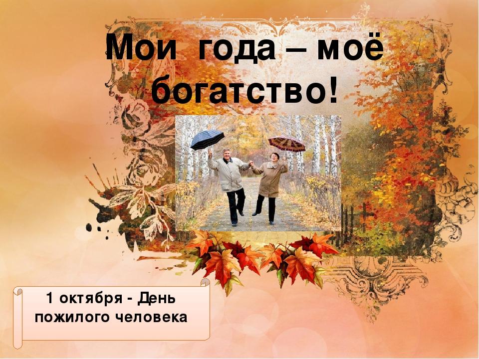 Картинки для, открытка с днем 1 октября