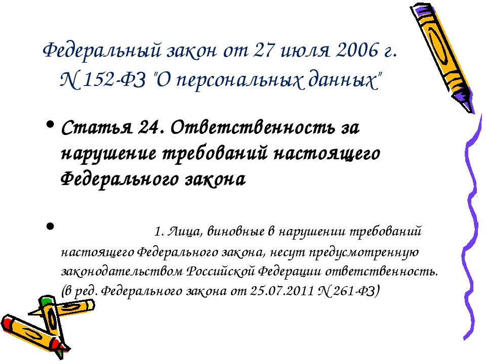 """Федеральный закон от 27 июля 2006 г. N 152-ФЗ """"О персональных данных"""" Статья..."""