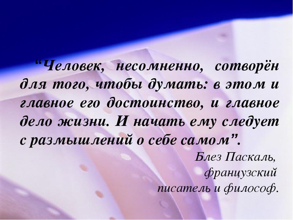 """""""Человек, несомненно, сотворён для того, чтобы думать: в этом и главное его..."""