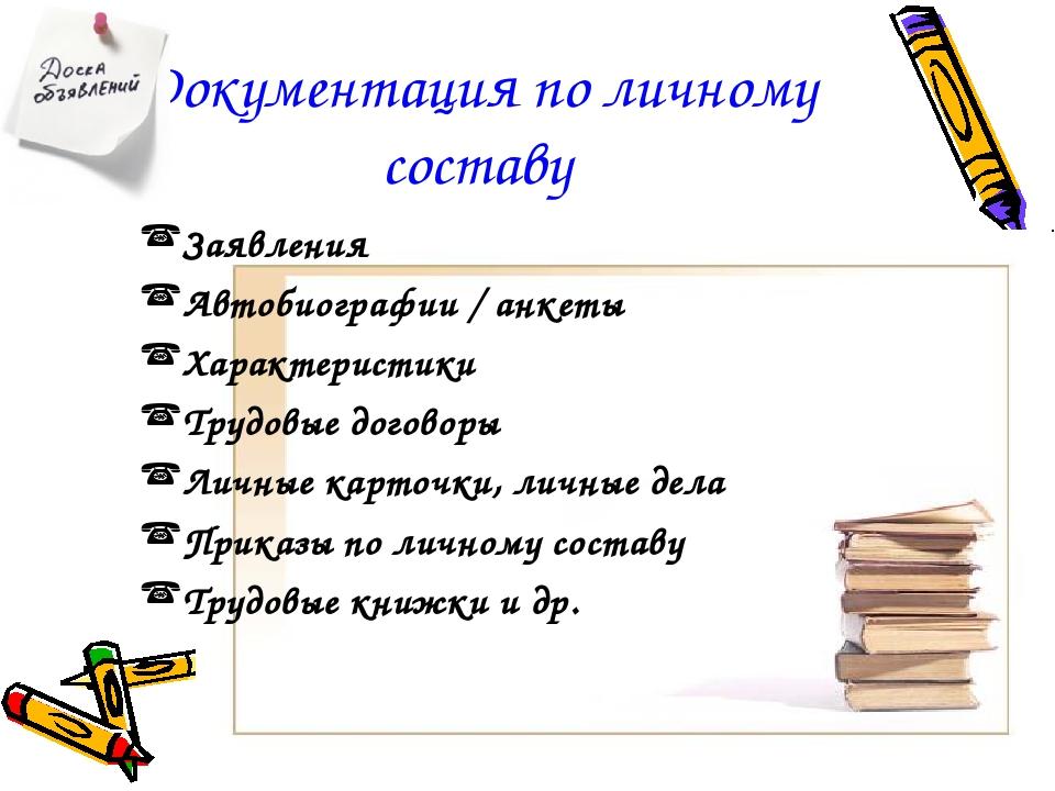 Документация по личному составу Заявления Автобиографии / анкеты Характеристи...