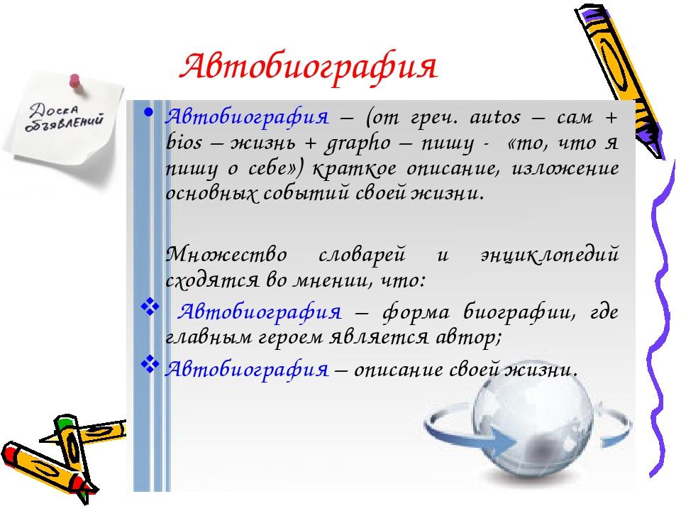 Автобиография Автобиография – (от греч. autos – сам + bios – жизнь + grapho –...