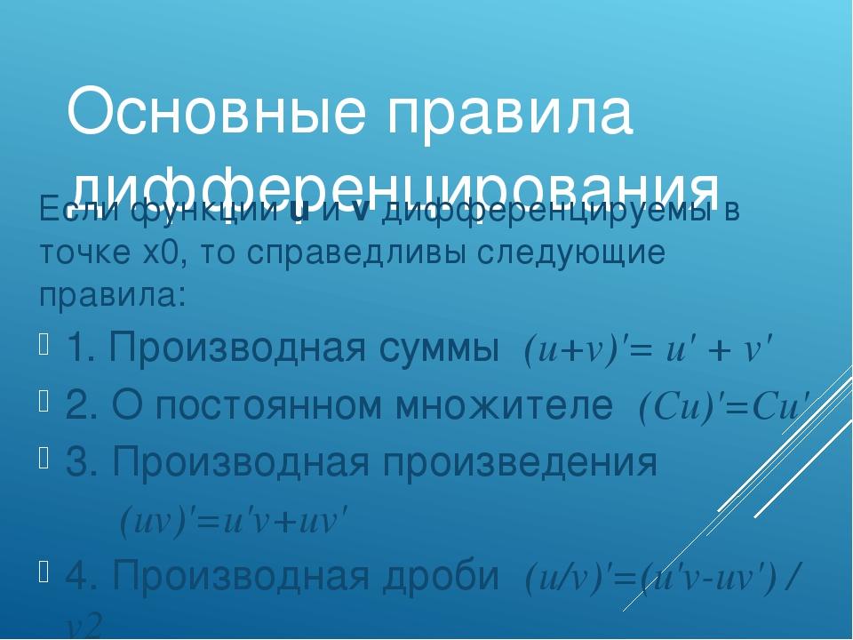 Основные правила дифференцирования Если функции u и v дифференцируемы в точке...