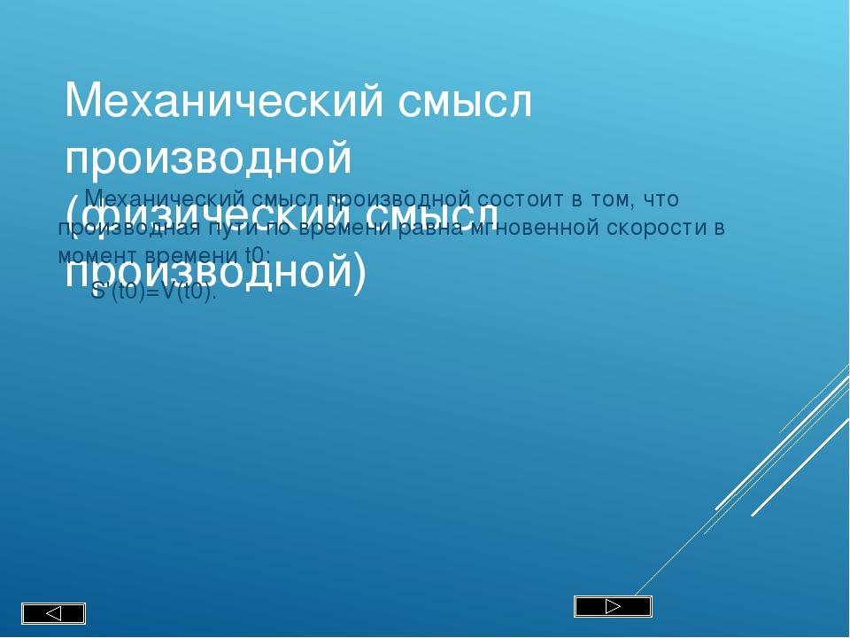 Механический смысл производной (физический смысл производной) Механический см...