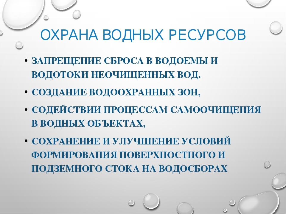 Реферат охрана водных ресурсов в россии 7284