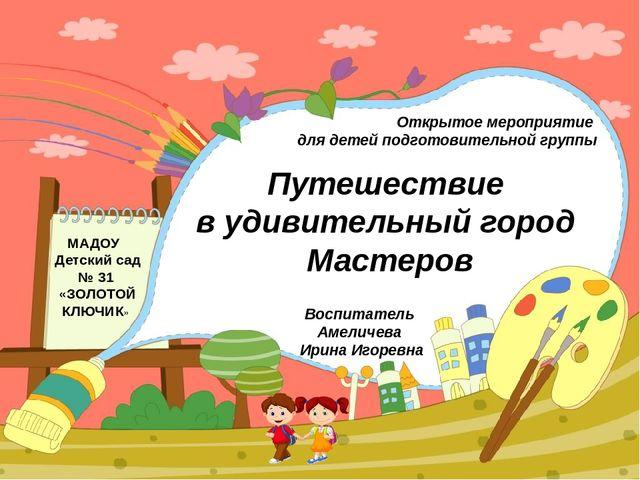 Путешествие в удивительный город Мастеров Открытое мероприятие для детей под...