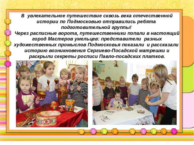 В увлекательное путешествие сквозь века отечественной истории по Подмосковью...