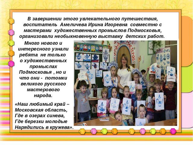 В завершении этого увлекательного путешествия, воспитатель Амеличева Ирина И...