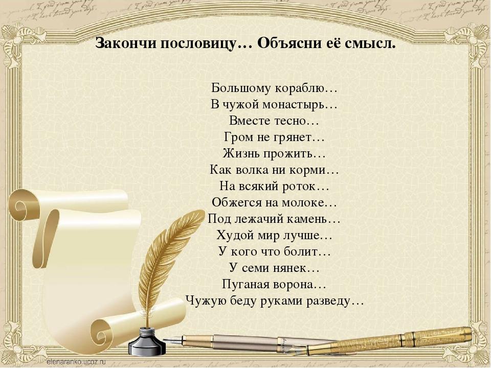 Закончи пословицу… Объясни её смысл. Большому кораблю… В чужой монастырь… Вме...