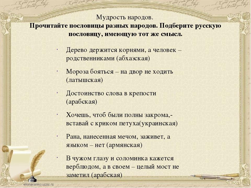 Мудрость народов. Прочитайте пословицы разных народов. Подберите русскую посл...