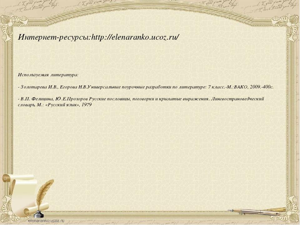 Интернет-ресурсы: http://elenaranko.ucoz.ru/ Используемая литература: - Золот...