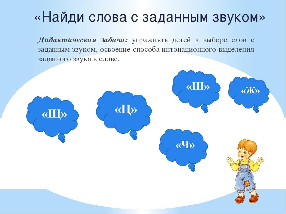 Звуковая культура речи в средней группе картинки