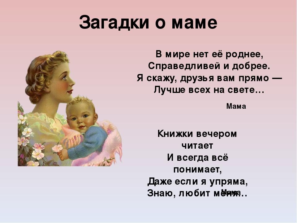 стихи про маму весенние знаков