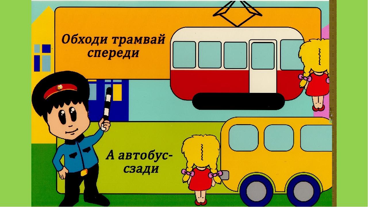 картинки как обходить автобус троллейбус трамвай признать, что это