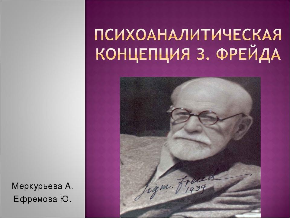 Меркурьева А. Ефремова Ю.