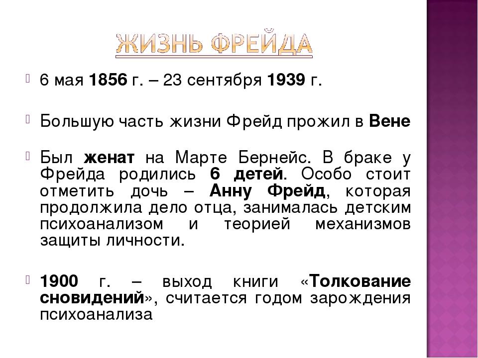 6 мая 1856 г. – 23 сентября 1939 г. Большую часть жизни Фрейд прожил в Вене Б...