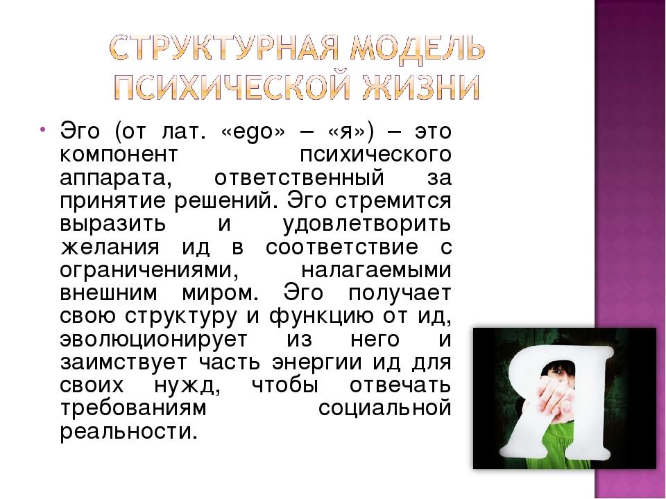 Эго (от лат. «ego» – «я») – это компонент психического аппарата, ответственны...