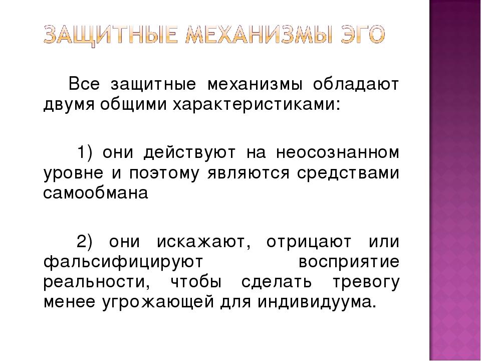 Все защитные механизмы обладают двумя общими характеристиками: 1) они дейс...