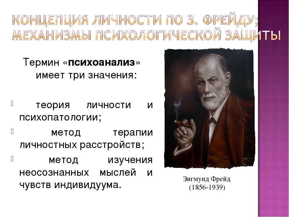 Термин «психоанализ» имеет три значения: теория личности и психопатологии; ме...