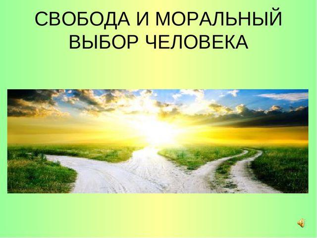Свобода и моральный выбор человека конспект урока