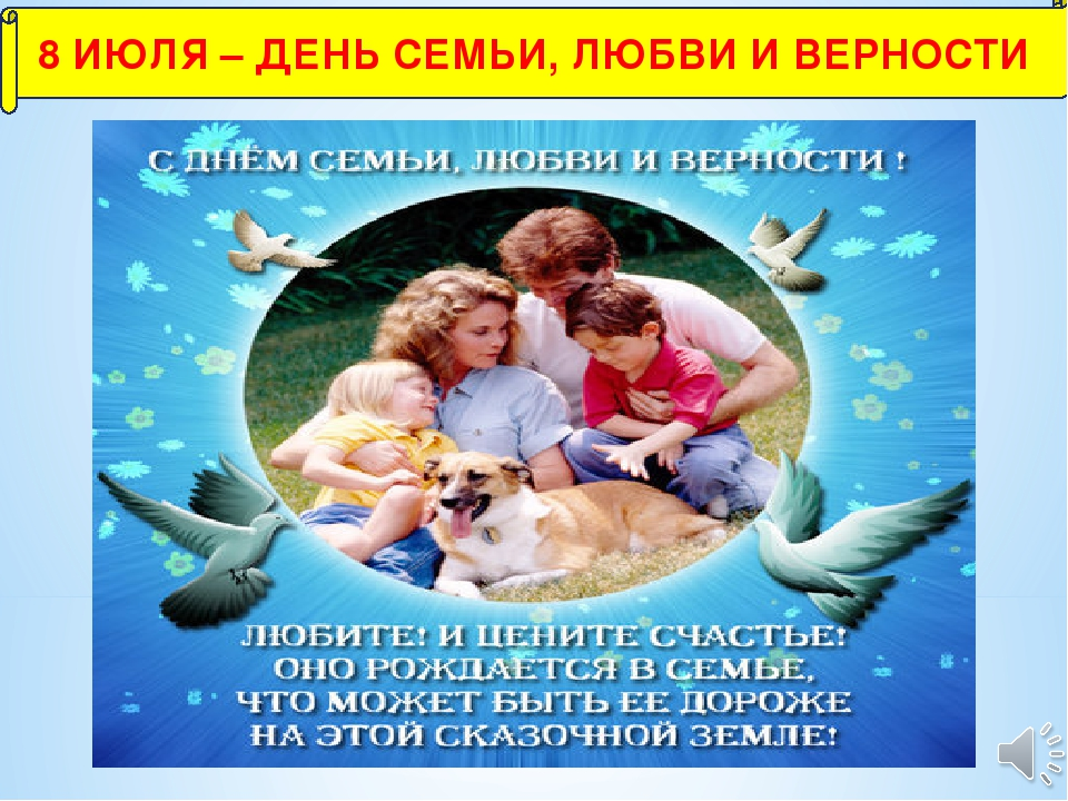 Поздравление в прозе на день семьи любви 577