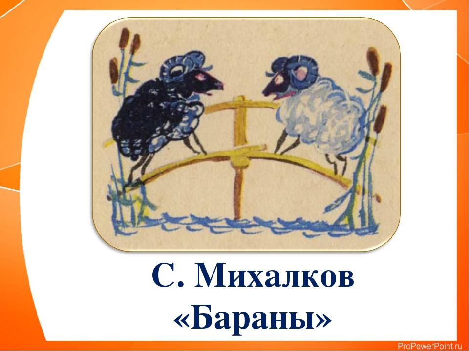 Рисунок бараны михалков