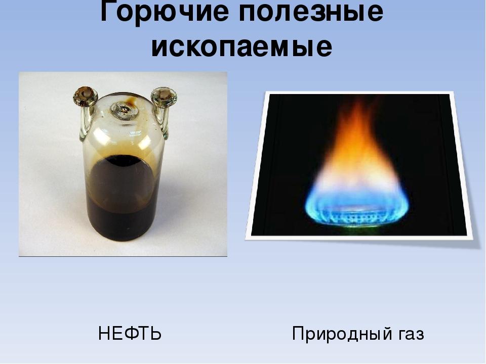Картинки нефть и полезные ископаемые