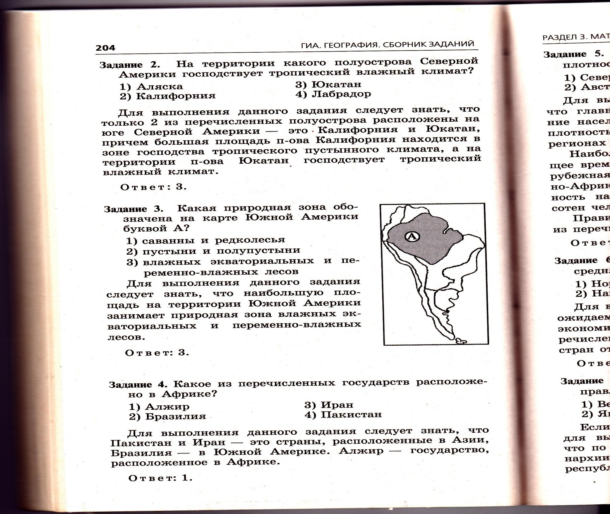 Контрольная работа по географии с ответами 9388