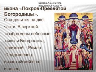 икона «Покров Пресвятой Богородицы». Она делится на две части. В верхней изоб