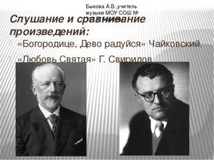 Слушание и сравнивание произведений: «Богородице, Дево радуйся» Чайковский. «