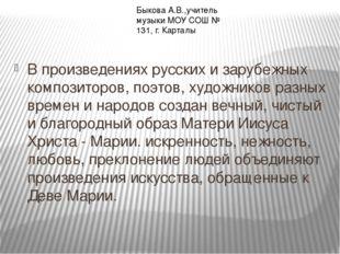В произведениях русских и зарубежных композиторов, поэтов, художников разных