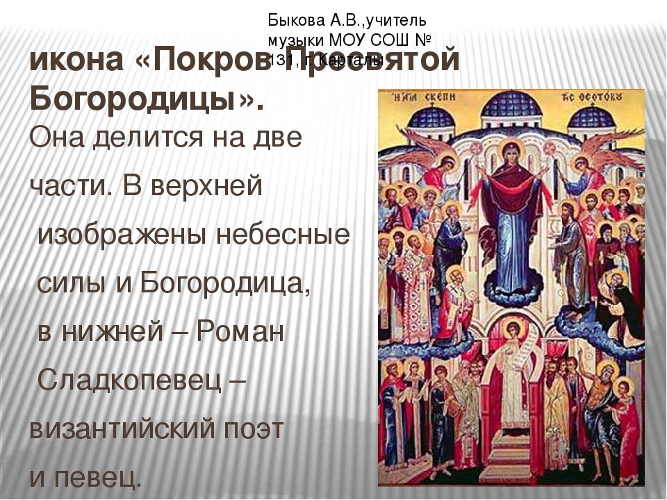 икона «Покров Пресвятой Богородицы». Она делится на две части. В верхней изоб...
