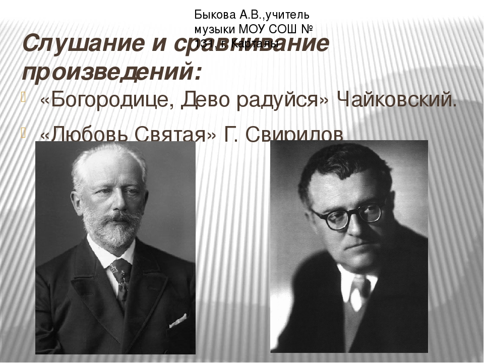 Слушание и сравнивание произведений: «Богородице, Дево радуйся» Чайковский. «...