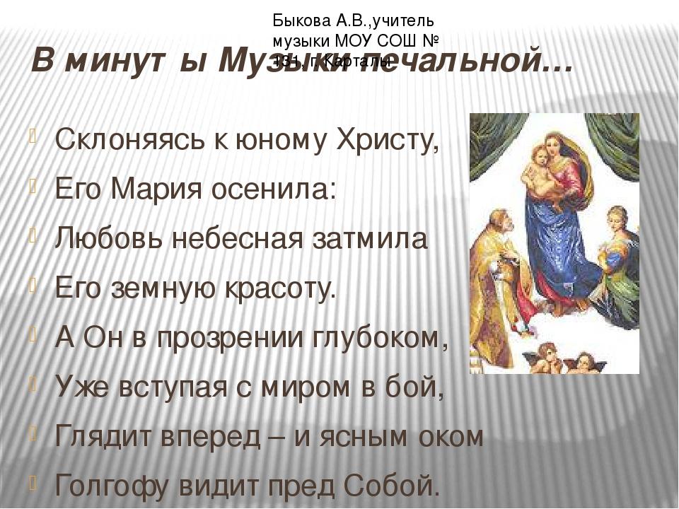 В минуты Музыки печальной… Склоняясь к юному Христу, Его Мария осенила: Любов...