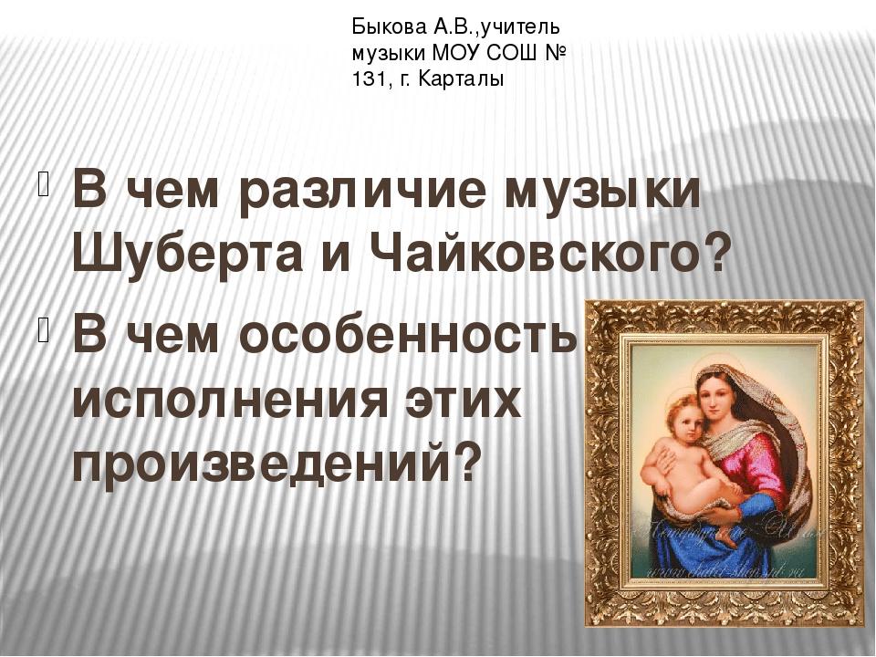 В чем различие музыки Шуберта и Чайковского? В чем особенность исполнения эт...