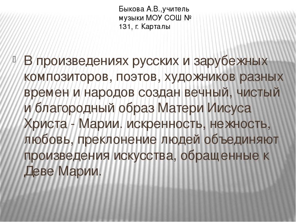 В произведениях русских и зарубежных композиторов, поэтов, художников разных...