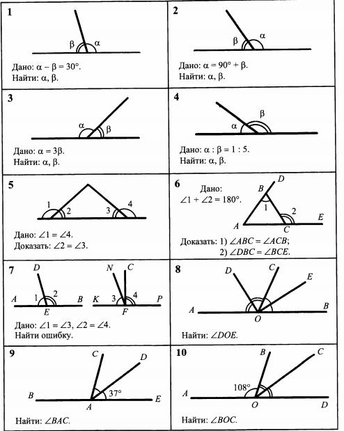 Решение задач смежные углы решу егэ стереометрическая задача