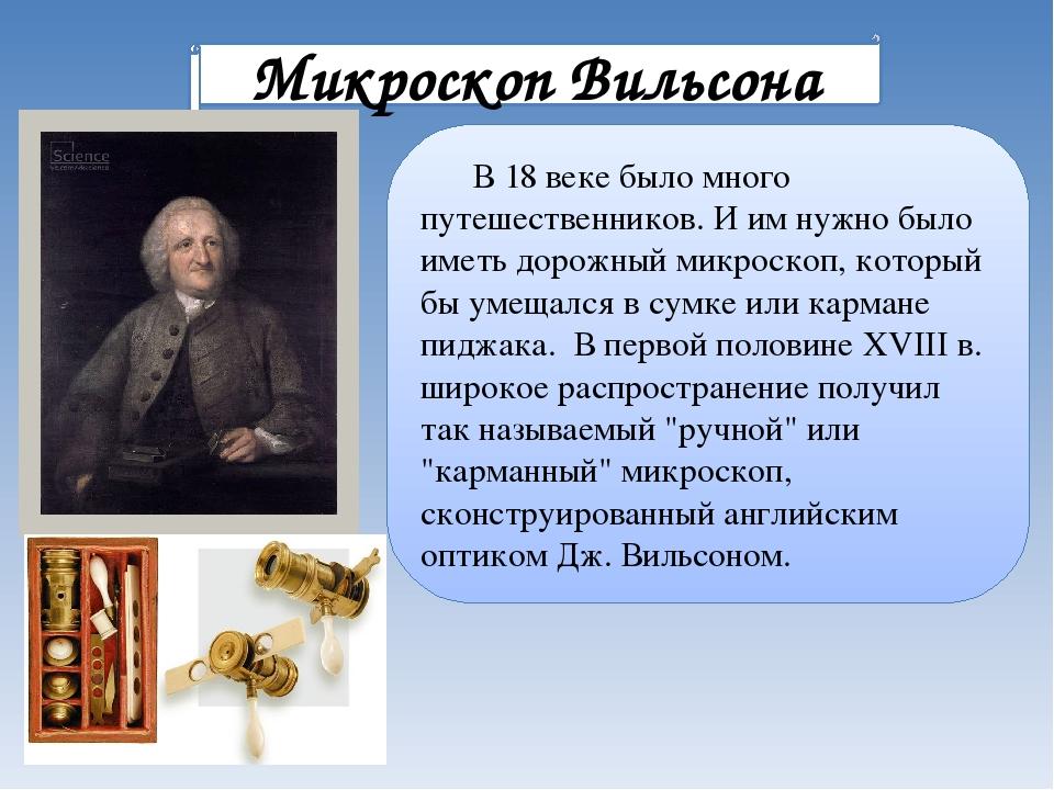 Кто создал микроскоп доклад 7317