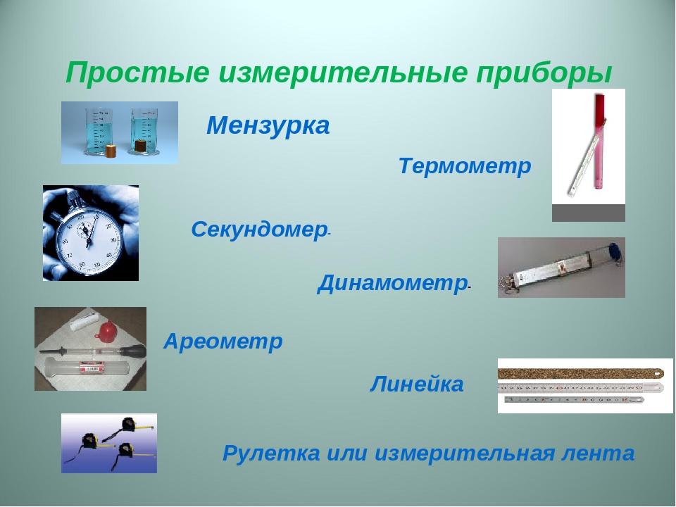 Картинка приборы по физике