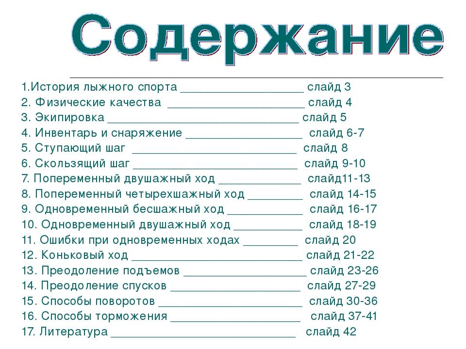 1.История лыжного спорта __________________ слайд 3 2. Физические качества __...