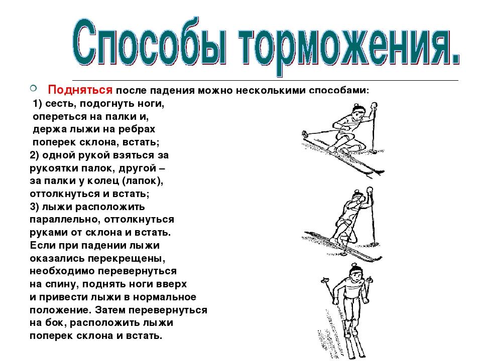 Подняться после падения можно несколькими способами: 1) сесть, подогнуть ноги...
