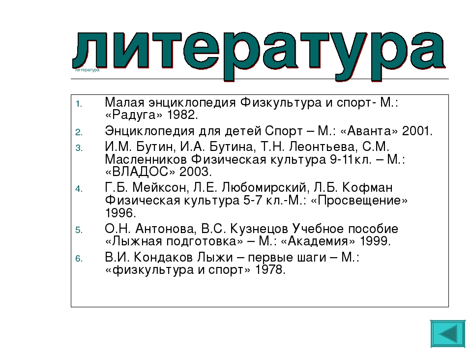 литература Малая энциклопедия Физкультура и спорт- М.: «Радуга» 1982. Энцикло...