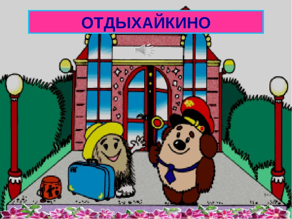 Станция рисунок для детей