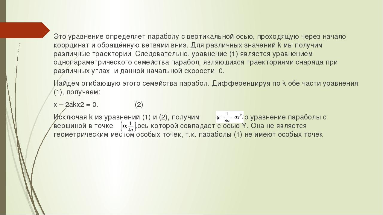 Это уравнение определяет параболу с вертикальной осью, проходящую через нача...