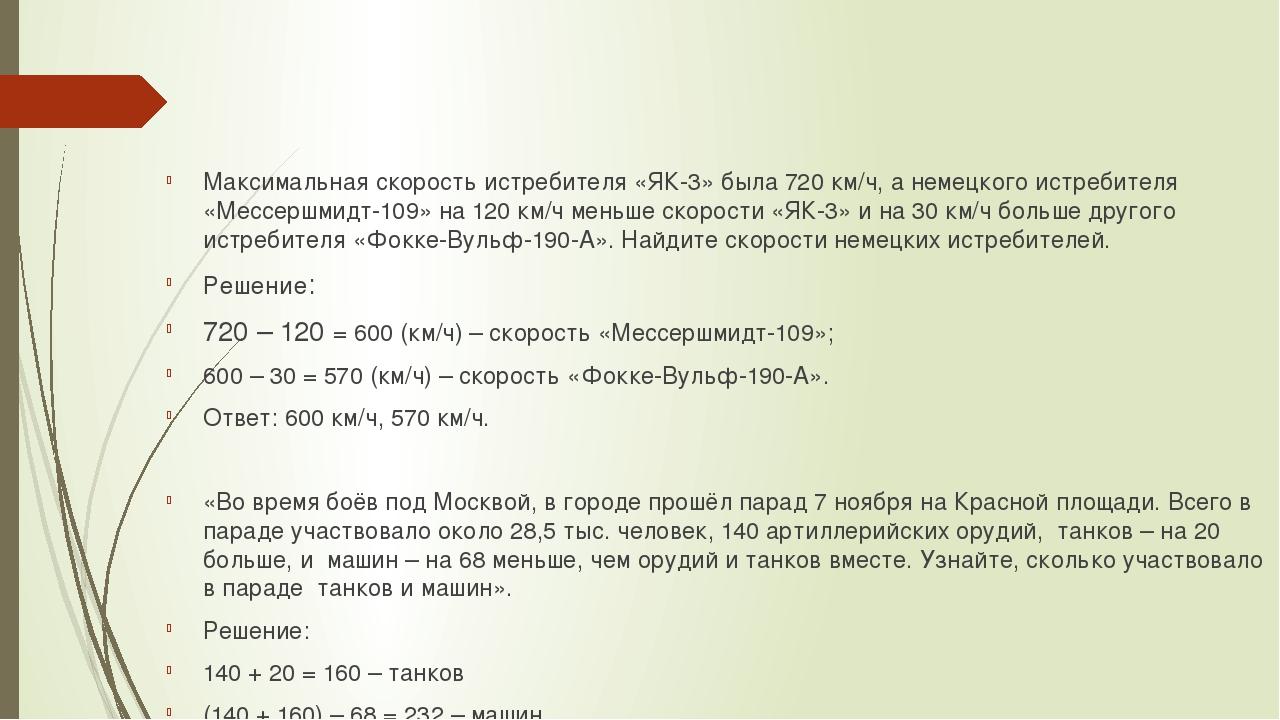 Максимальная скорость истребителя «ЯК-3» была 720 км/ч, а немецкого истребите...