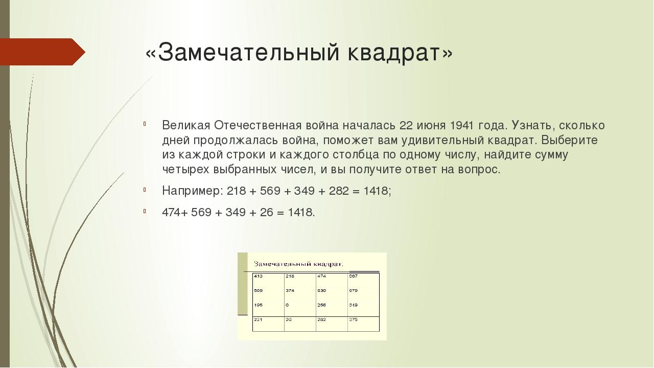 «Замечательный квадрат» Великая Отечественная война началась 22 июня 1941 год...