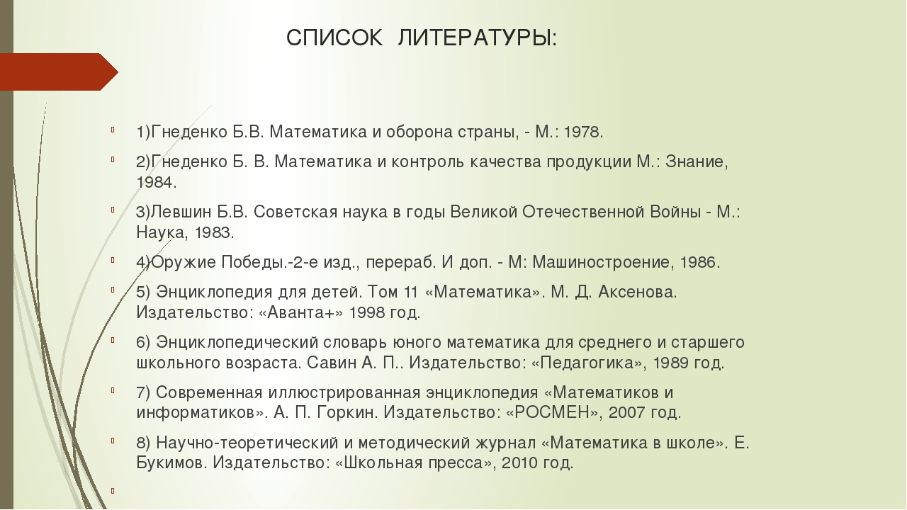 СПИСОК ЛИТЕРАТУРЫ: 1)Гнеденко Б.В. Математика и оборона страны, - М.: 1978. 2...