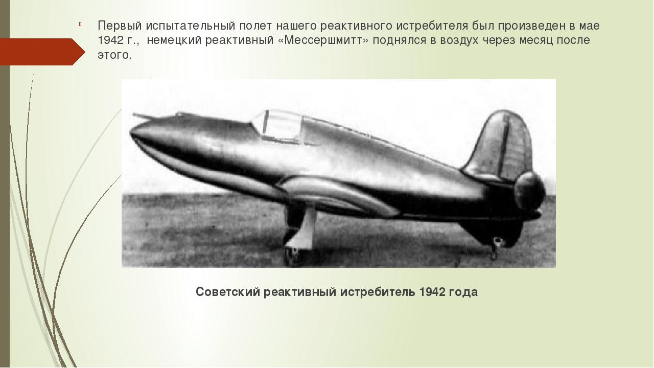 Первый испытательный полет нашего реактивного истребителя был произведен в ма...
