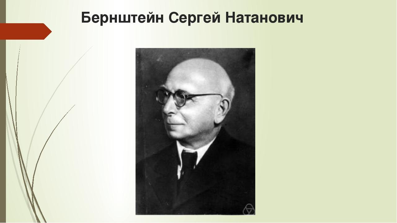 Бернштейн Сергей Натанович
