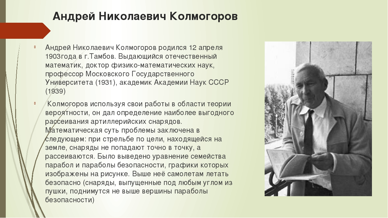 Андрей Николаевич Колмогоров Андрей Николаевич Колмогоров родился 12 апреля 1...